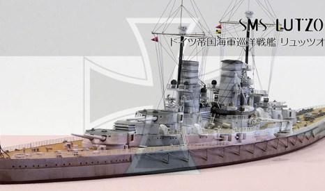 1/700 巡洋戦艦 リュッツオウ