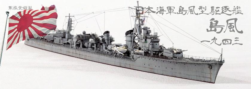 IJN Shimakaze Class Shimakaze