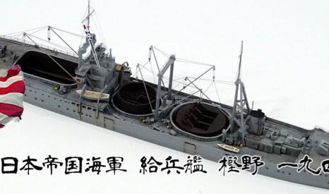 IJN Kashino Class AE Kashino