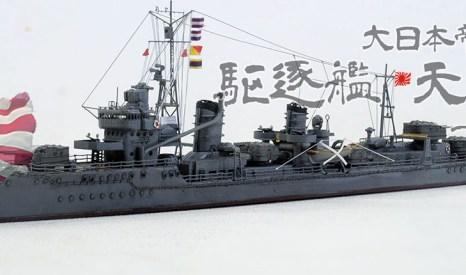 IJN Kagerou Class DD Amatsukaze
