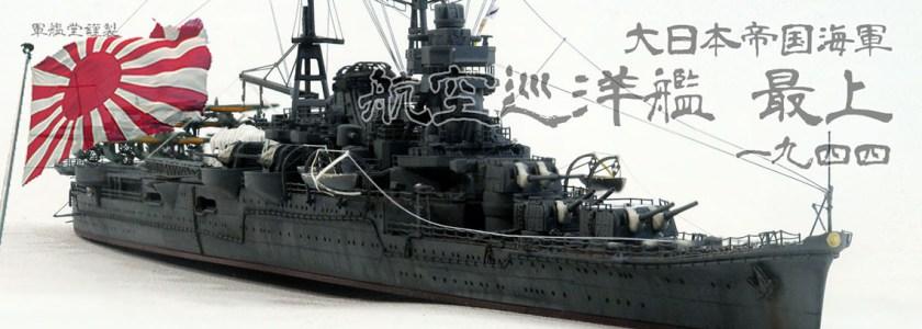 1/700 日本海軍 巡洋艦 最上
