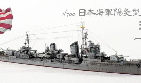 1/700 日本海軍 駆逐艦 浦風