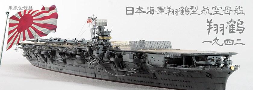 IJN Shokaku Class CV Shokaku