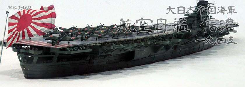 1/700 日本海軍 航空母艦 信濃