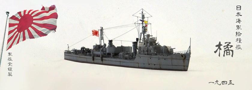 IJN Tachibana Class DD Tachibana