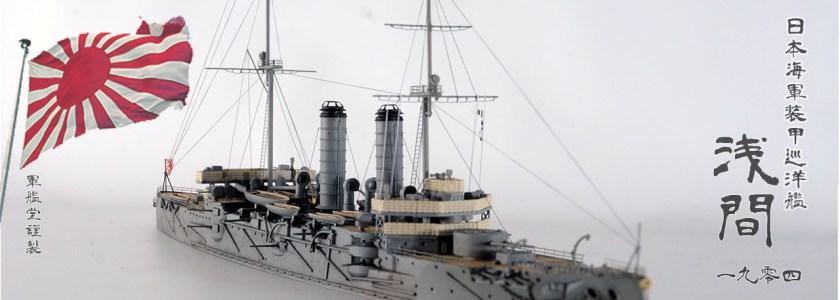 1/700 日本海軍 一等巡洋艦 浅間