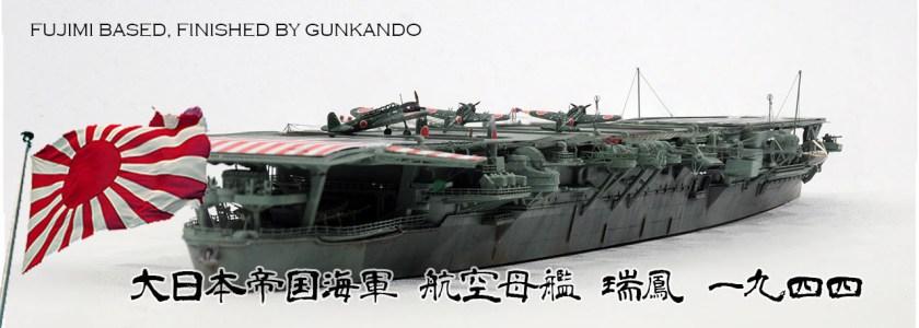 1/700 日本海軍 航空母艦 瑞鳳