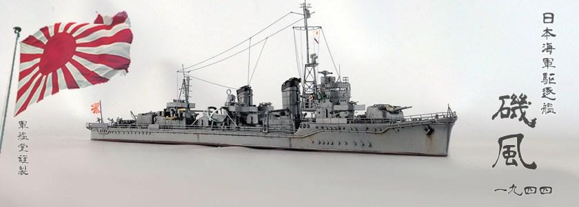 IJN Kagerou Class Isokaze