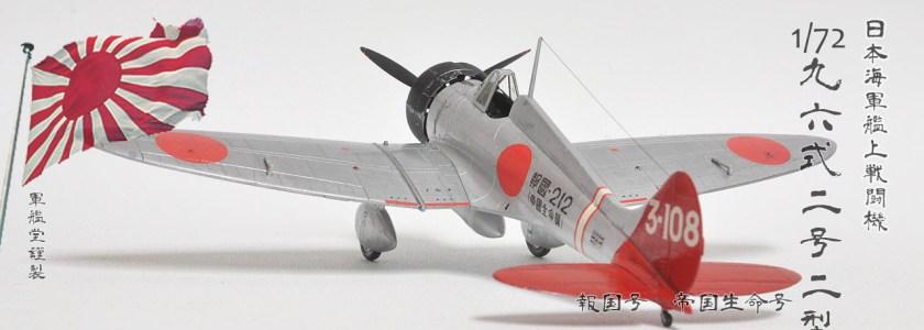 IJN Mitsubishi A5M2b Claude
