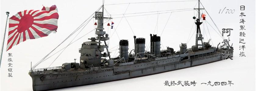 IJN Nagara Class CL Abukuma