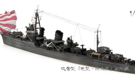 IJN Fubuki Class DD Akatsuki