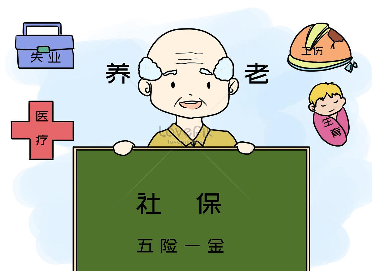 五險一金漫畫圖片素材-PSD圖片尺寸4110 × 3000px-高清圖片400181857-zh.lovepik.com