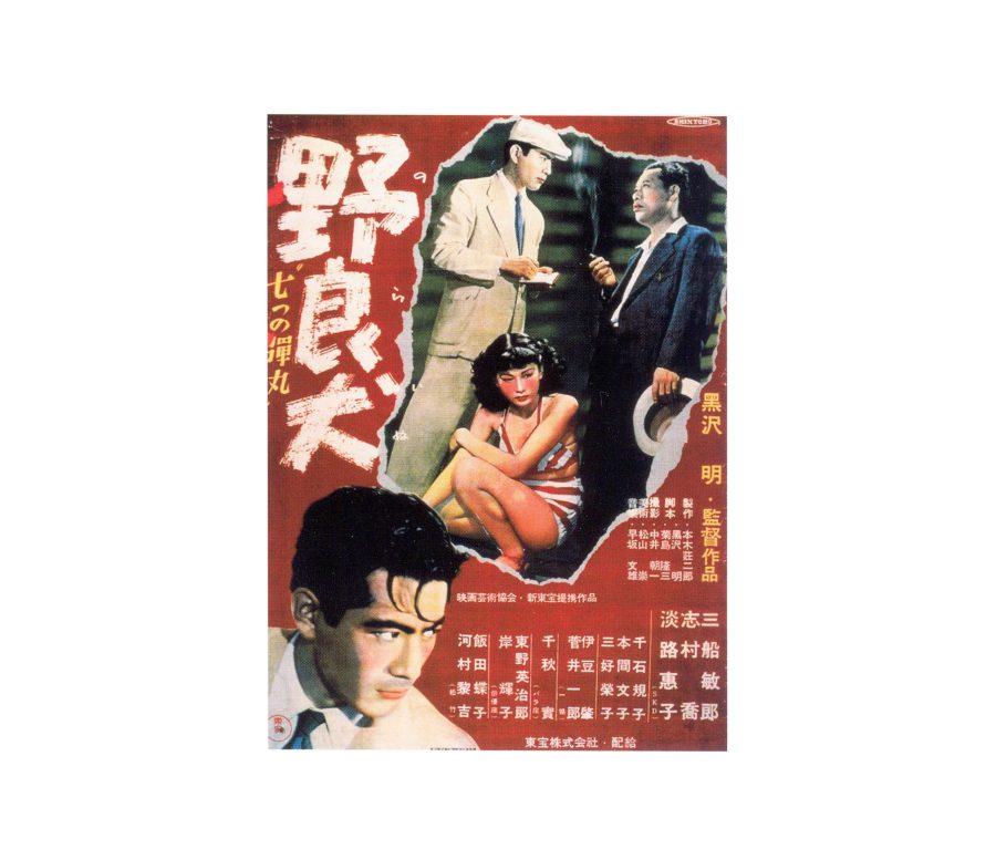 野良犬 (1949)