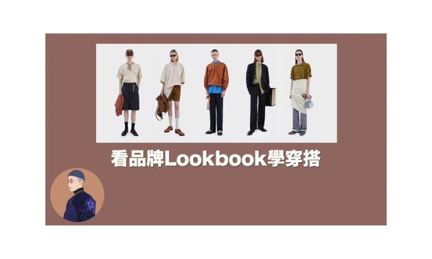 穿搭沒靈感?5個造型超強的品牌型錄推薦!帶你看Lookbook學穿搭!