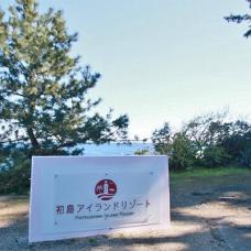Island Resort บนเกาะHatsushima เต็มไปด้วยกิจกรรมมากมาย