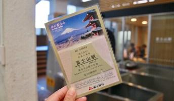 ตั๋วรถไฟที่ระลึกลายภูเขาไฟฟูจิที่สถานี Fujisan