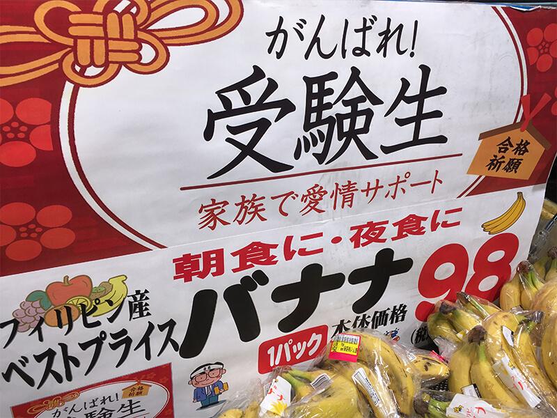 連賣個香蕉也要幫考生加油打氣!