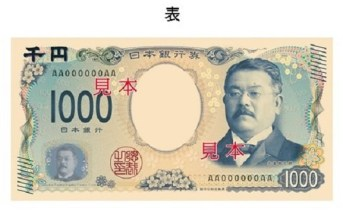 正面:日本近代醫學先驅者之一的北里柴三郎