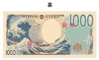 反面:葛飾北齋的《神奈川沖浪裏》