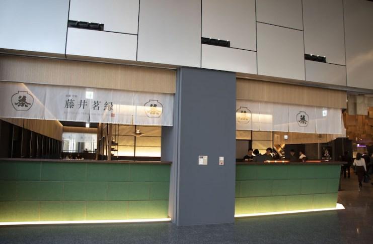 超過480年歷史的京都老店「京都宇治 藤井茶園」所設的餐廳「京都宇治 藤井茗緣」