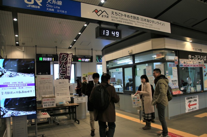 從糸魚川站搭乘雪月花