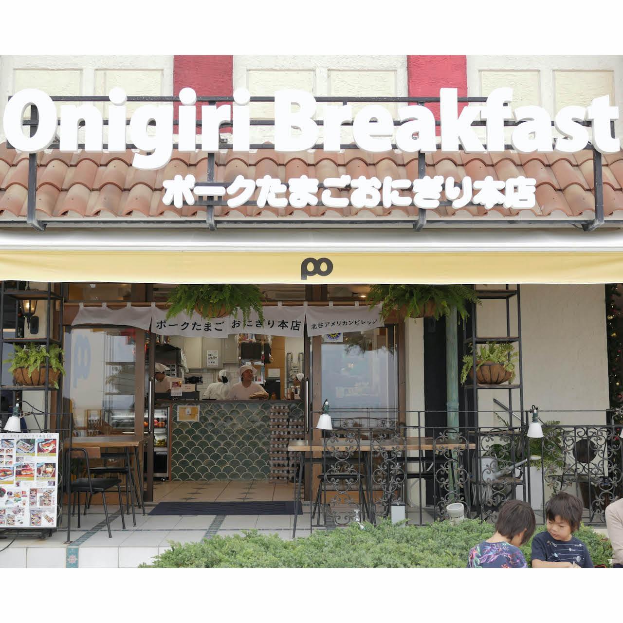 沖繩當地的特色早餐豬肉蛋飯糰