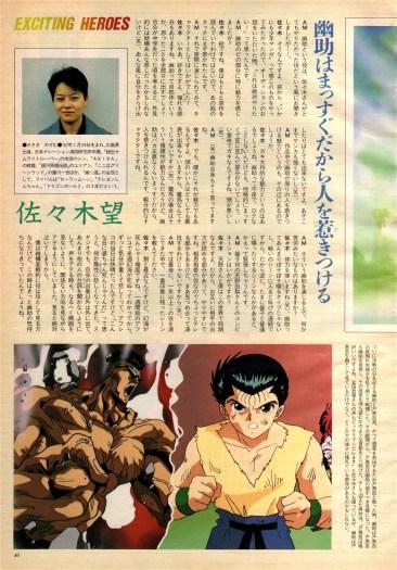 animage-12-1993-yu-yu-hakusho-part1