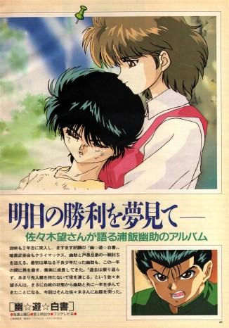 animage-12-1993-yu-yu-hakusho-part2