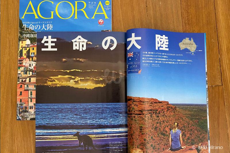 JALカード会員誌AGORA オーストラリア「生命の大陸」
