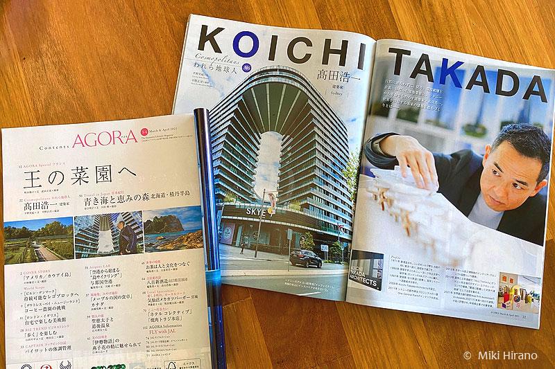 JALカード会員誌『AGORA』3-4月号の「われら地球人」でシドニーを拠点に世界で活躍する建築家「髙田浩一」