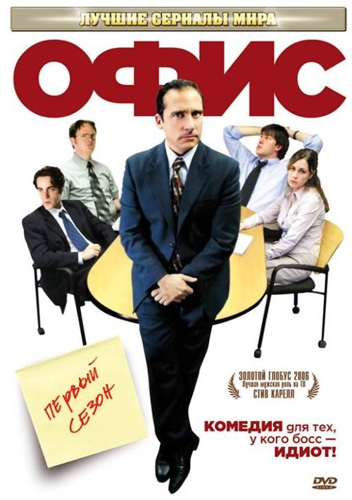 Офис / The Office (2005)