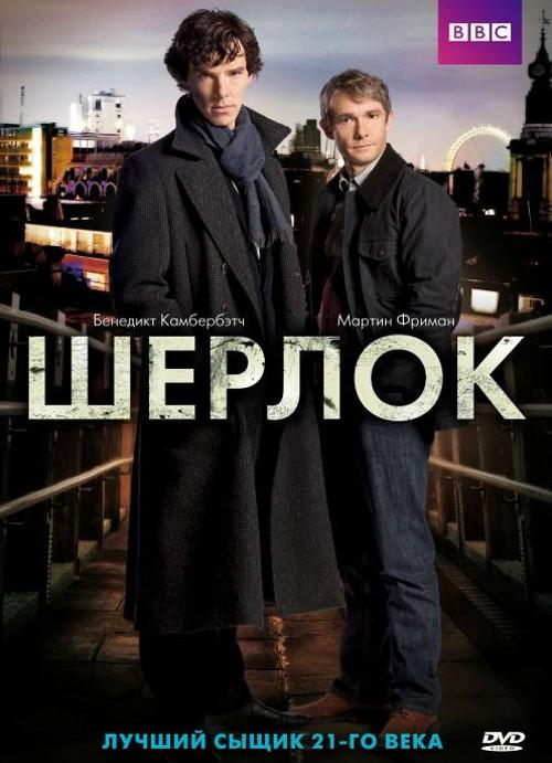 Шерлок / Sherlock (2010)