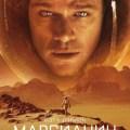 Марсианин / The Martian (2015)