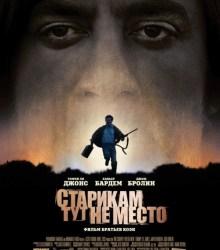 Старикам тут не место / No Country for Old Men (2007)