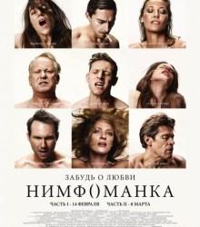 Нимфоманка / Nymphomaniac: Vol. I,II