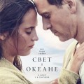Свет в океане / The Light Between Oceans