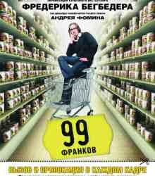 99 франков / 99 francs (2007)