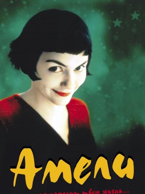 Амели / Le Fabuleux destin d'Amélie Poulain