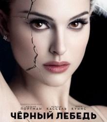 Чёрный лебедь / Black Swan (2010)