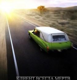 Клиент всегда мертв / Six Feet Under (2001)