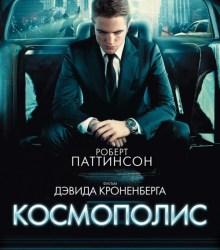 Космополис / Cosmopolis (2012)