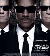 Люди в черном 3 / Men in Black 3 (2012)