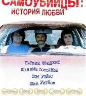 Самоубийцы: История любви / Wristcutters: A Love Story (2006)