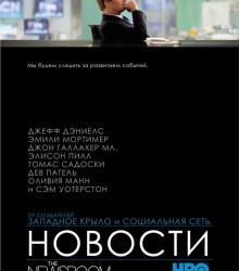 Служба новостей / Новости / The Newsroom