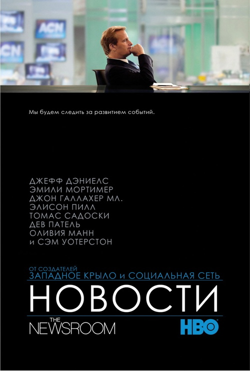 Служба новостей / Новости / The Newsroom
