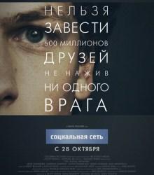 Социальная сеть / The Social Network (2009)