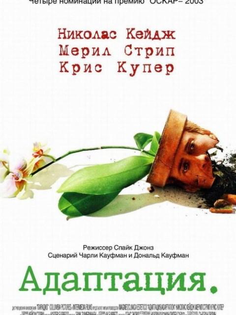 Адаптация / Adaptation (2002)