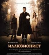 Иллюзионист / The Illusionist (2005)