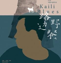 Кайлийская меланхолия / Kaili Blues / Lu bian ye can (2015)
