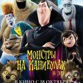 Монстры на каникулах / Hotel Transylvania (2012)